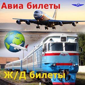 Авиа- и ж/д билеты Заводоуспенского