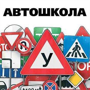 Автошколы Заводоуспенского
