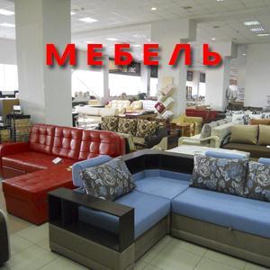 Магазины мебели Заводоуспенского