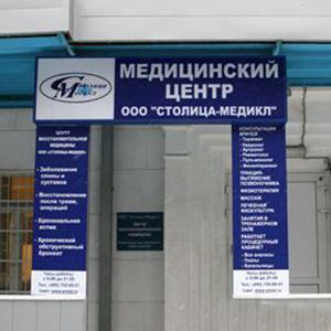 Медицинские центры Заводоуспенского