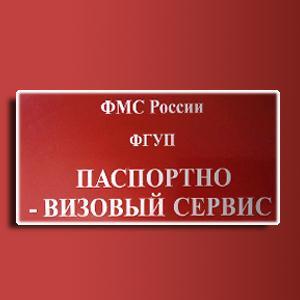 Паспортно-визовые службы Заводоуспенского