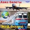Авиа- и ж/д билеты в Заводоуспенском