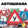 Автошколы в Заводоуспенском