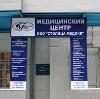 Медицинские центры в Заводоуспенском