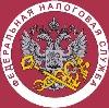 Налоговые инспекции, службы в Заводоуспенском