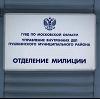 Отделения полиции в Заводоуспенском