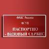 Паспортно-визовые службы в Заводоуспенском