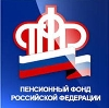 Пенсионные фонды в Заводоуспенском