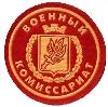 Военкоматы, комиссариаты в Заводоуспенском