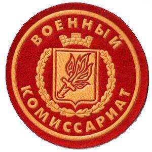 Военкоматы, комиссариаты Заводоуспенского
